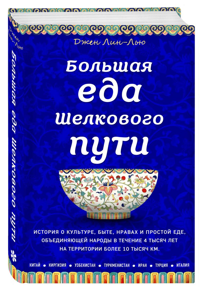 (2019)Большая еда Шелкового пути (книга в суперобложке) | Нет автора  #1