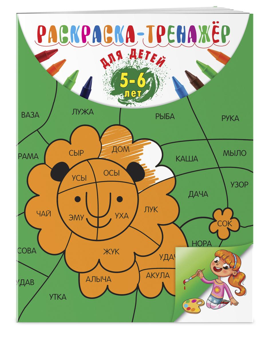 """Книга """"Раскраска-тренажер: для детей 5-6 лет"""""""