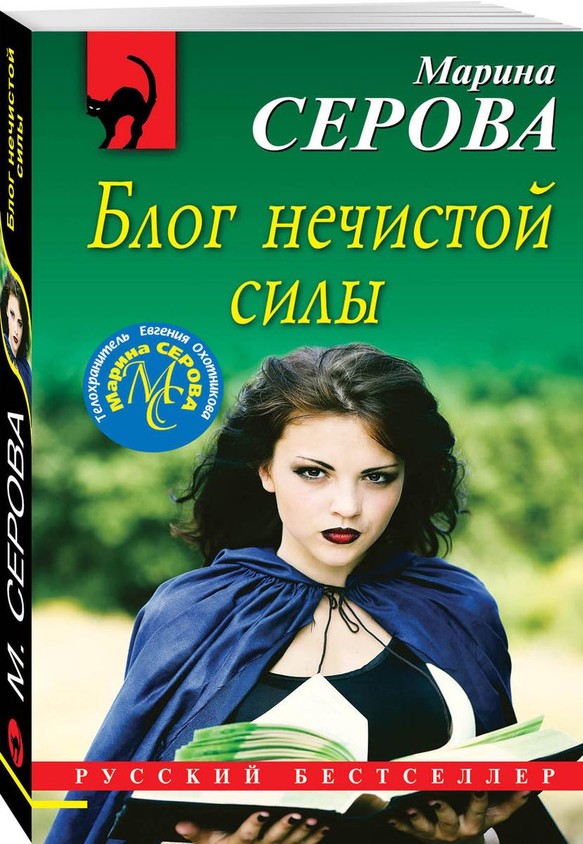 Блог нечистой силы | Серова Марина Сергеевна #1