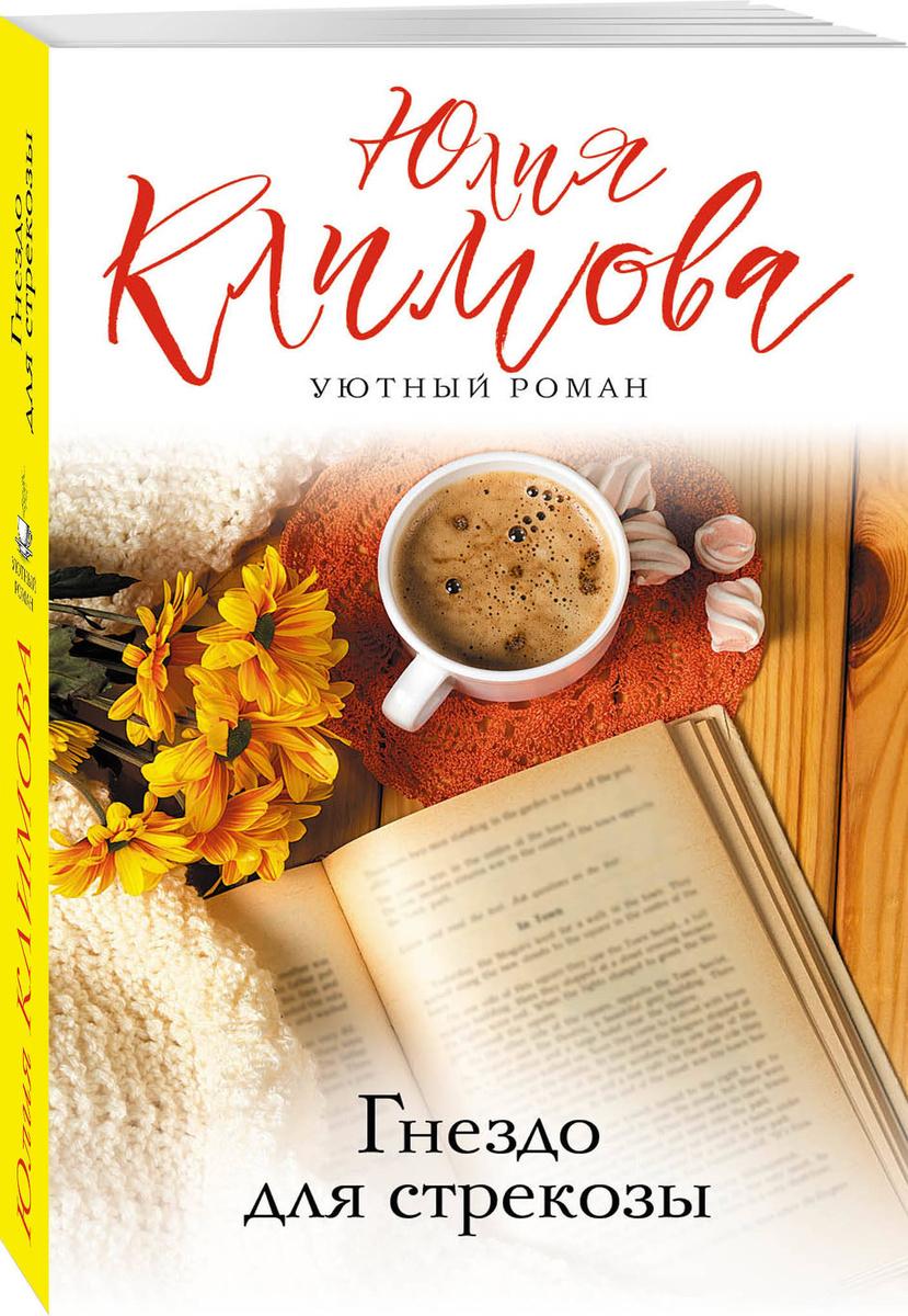 (2019)Гнездо для стрекозы | Климова Юлия Владимировна #1
