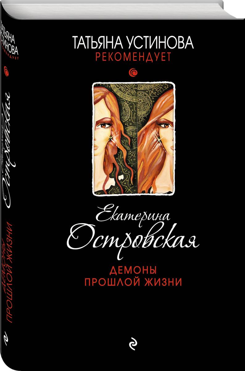 Демоны прошлой жизни | Островская Екатерина Николаевна  #1
