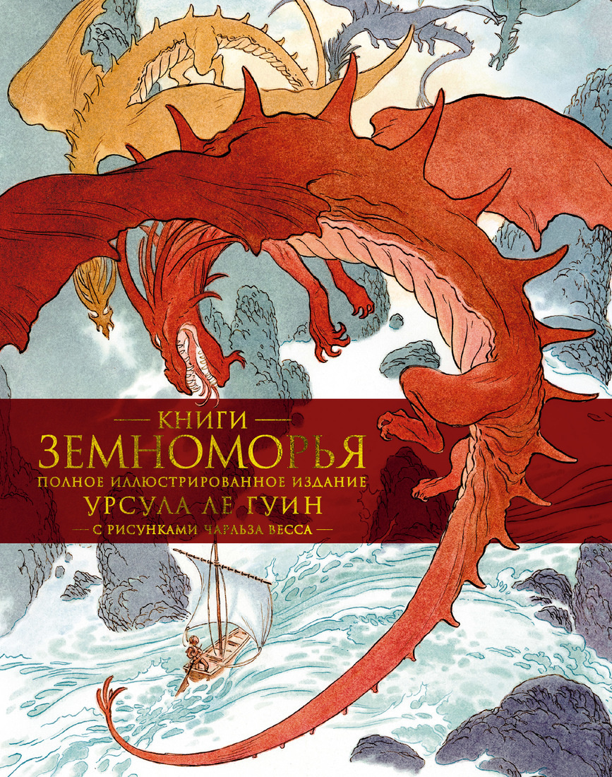 Книги Земноморья. Полное иллюстрированное издание (Рис. Ч. Весса) | Ле Гуин Урсула  #1