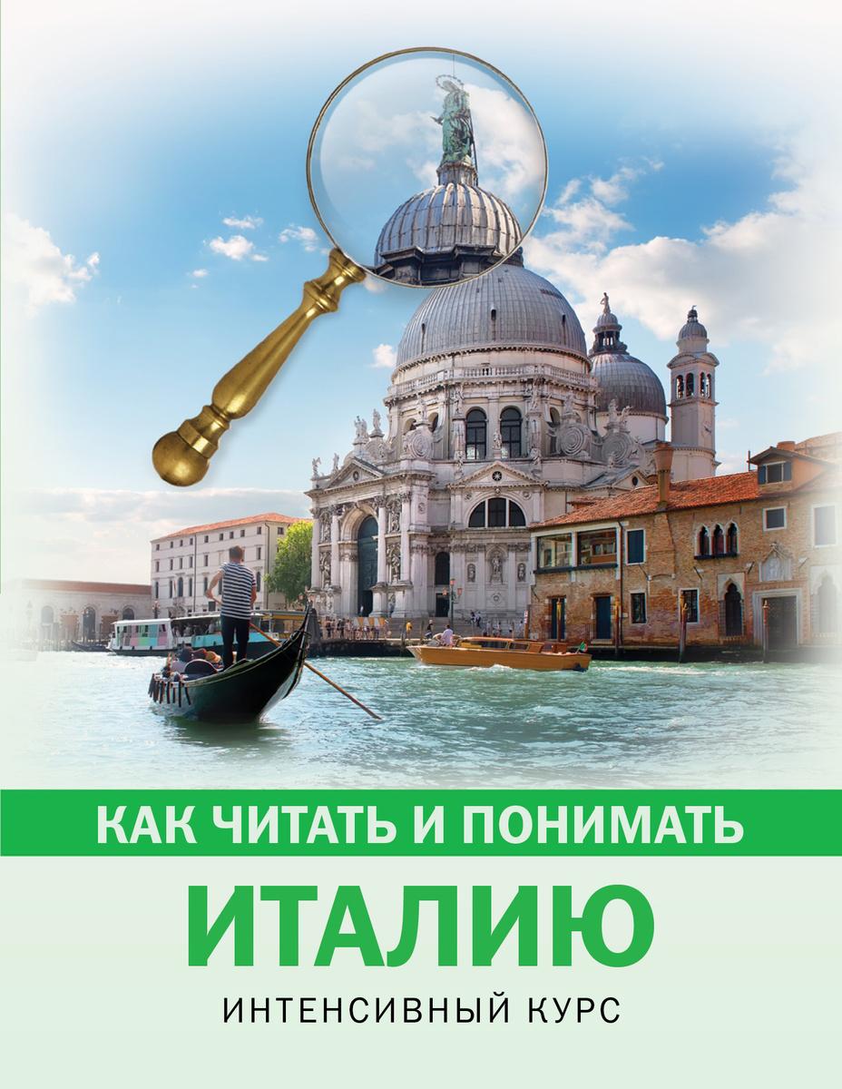 Как читать и понимать Италию   Нет автора #1