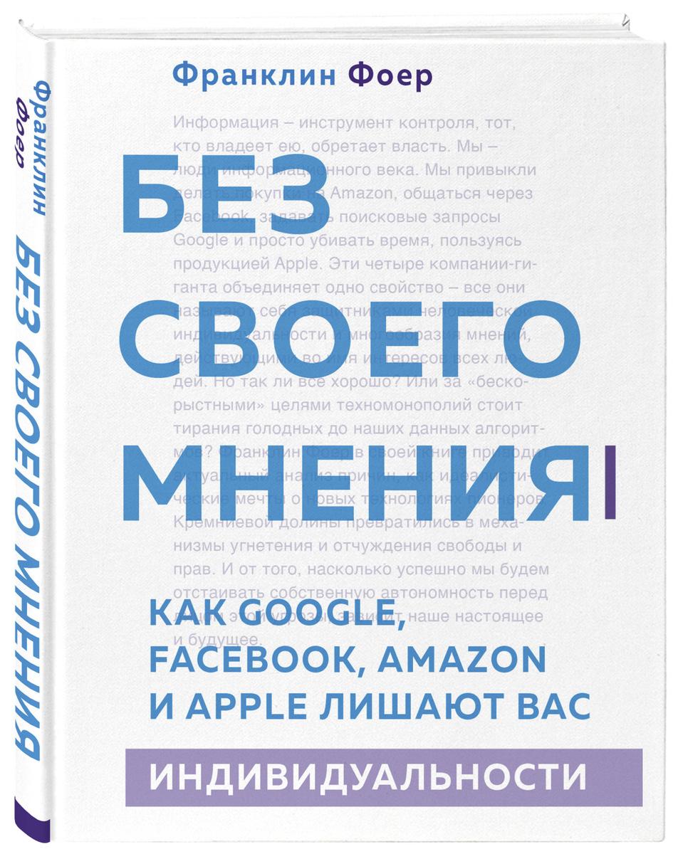 Без своего мнения. Как Google, Facebook, Amazon и Apple лишают вас индивидуальности. 2-е издание | Фоер #1
