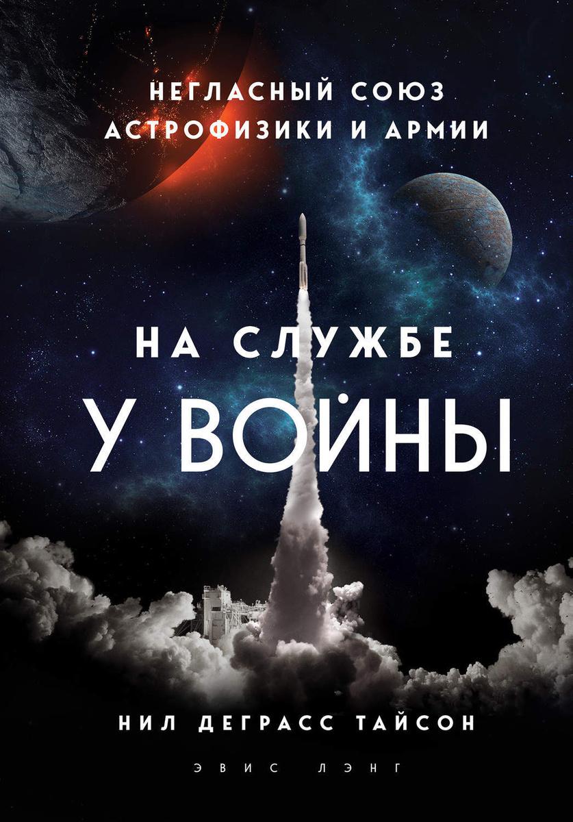 На службе у войны: негласный союз астрофизики и армии   Тайсон Нил Деграсс  #1