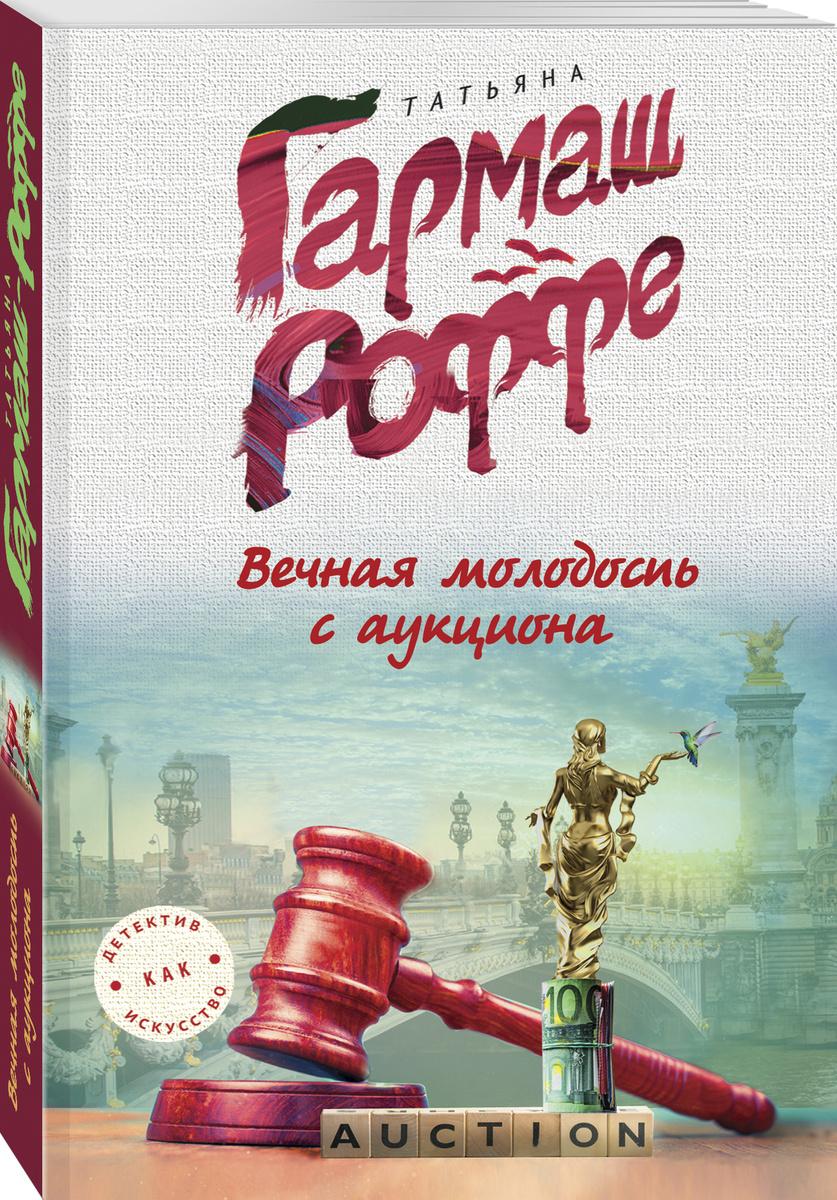 Вечная молодость с аукциона | Гармаш-Роффе Татьяна Владимировна  #1