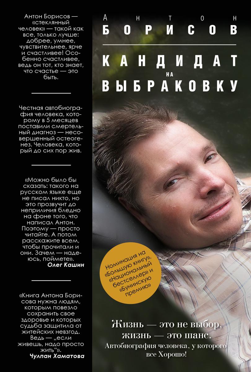 Кандидат на выбраковку | Борисов Антон #1
