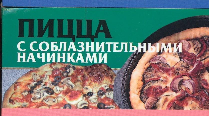 Пицца с соблазнительными начинками | Смирнова Любовь #1