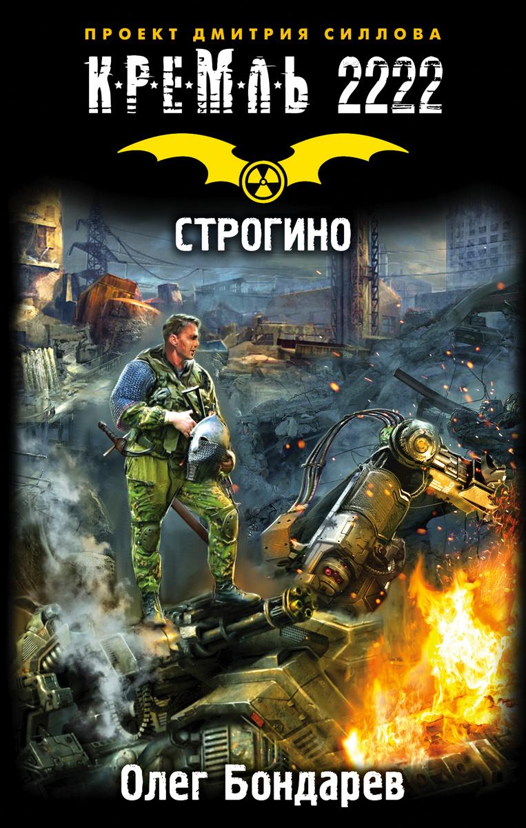 Кремль 2222. Строгино | Бондарев Олег Игоревич #1