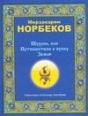 Шухлик, или Путешествие к пупку Земли | Норбеков Мирзакарим Санакулович  #1