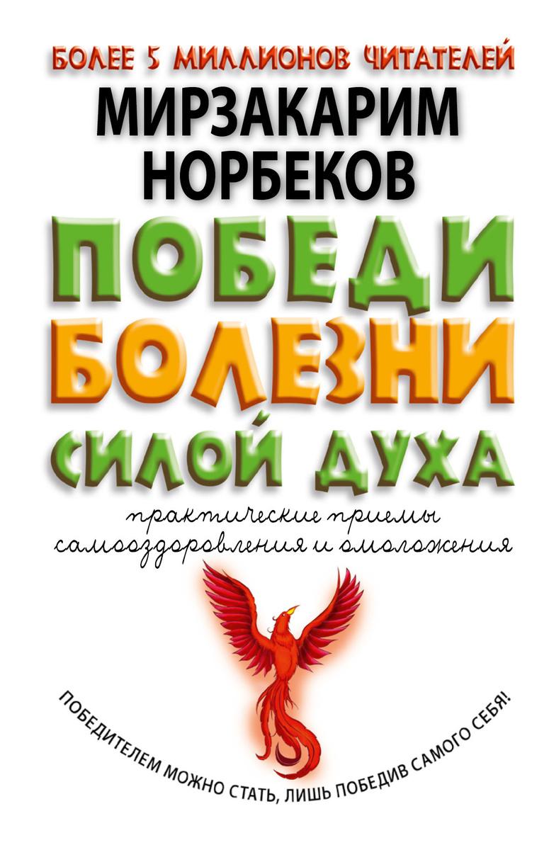 Победи болезни силой духа | Норбеков Мирзакарим Санакулович  #1