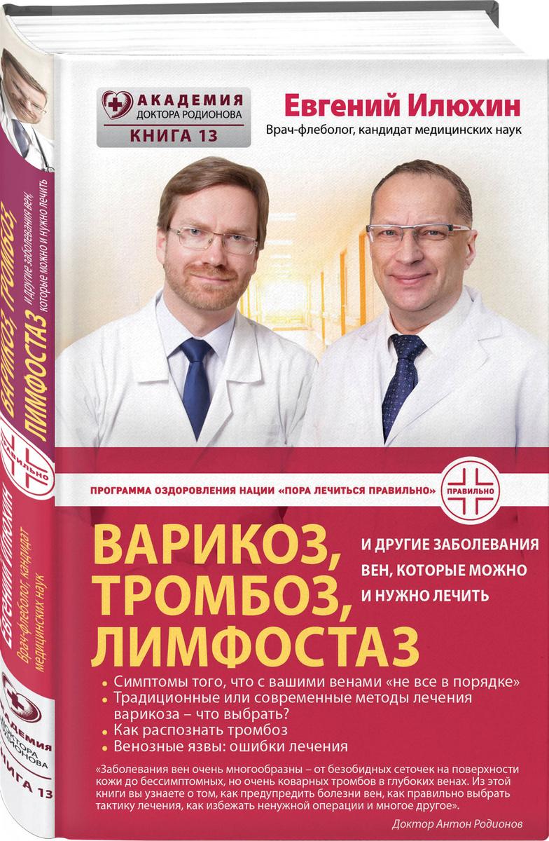 Варикоз, тромбоз, лимфостаз и другие заболевания вен, которые можно и нужно лечить | Илюхин Евгений Аркадьевич #1