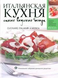 Итальянская кухня. Самые вкусные блюда | Без Автора #1
