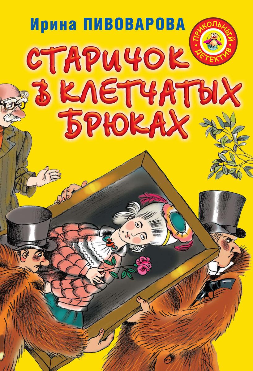 Старичок в клетчатых брюках   Пивоварова Ирина Михайловна  #1