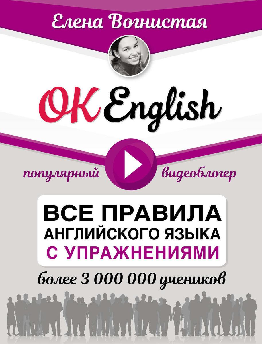 OK English! Все правила английского языка с упражнениями | Вогнистая Елена Викторовна  #1