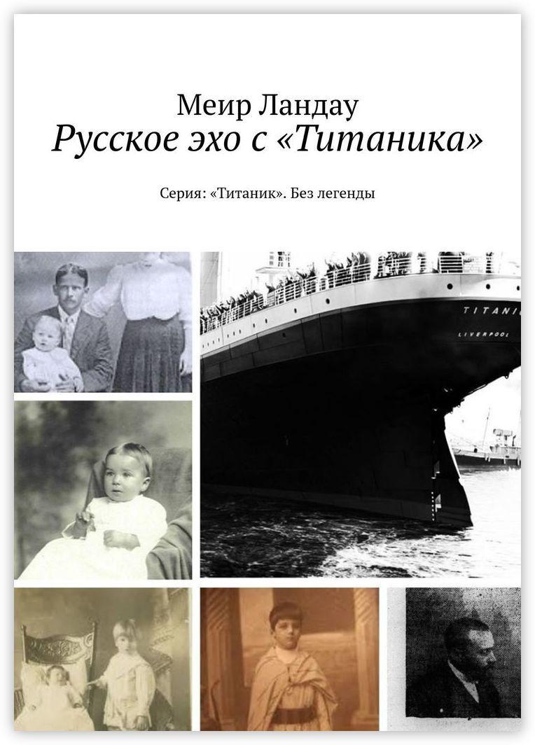 Русское эхо с Титаника #1
