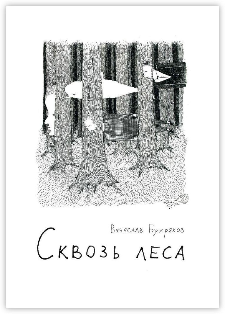 Сквозь леса #1