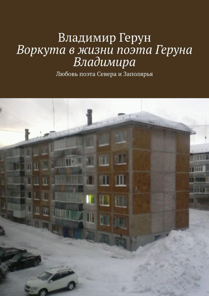 Воркута в жизни поэта Геруна Владимира #1