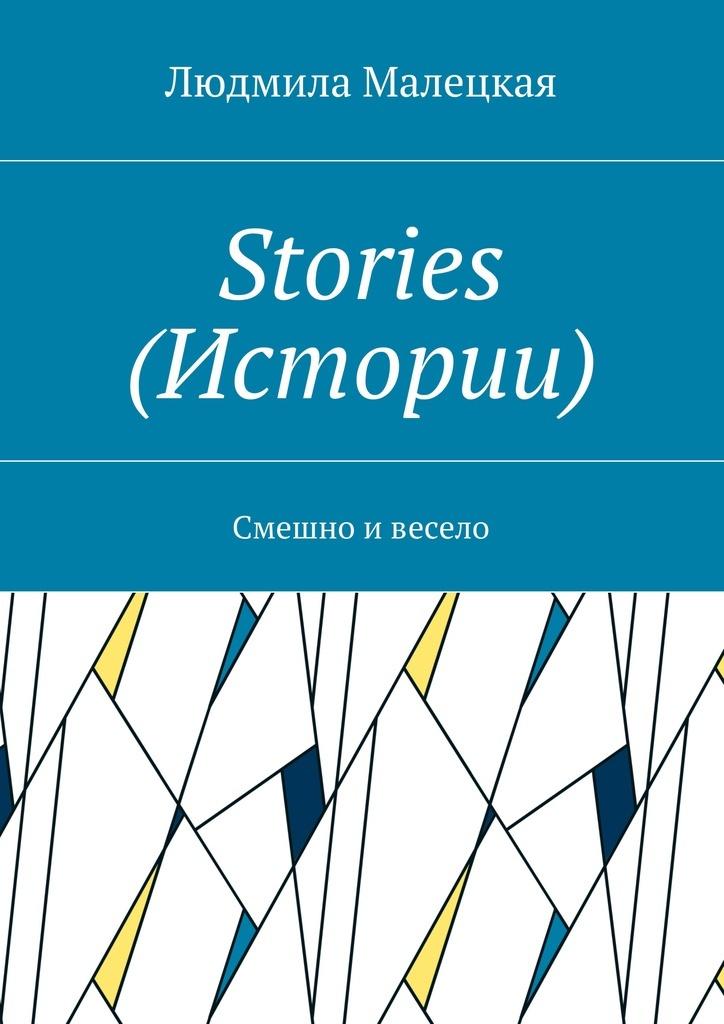 Stories (Истории) #1