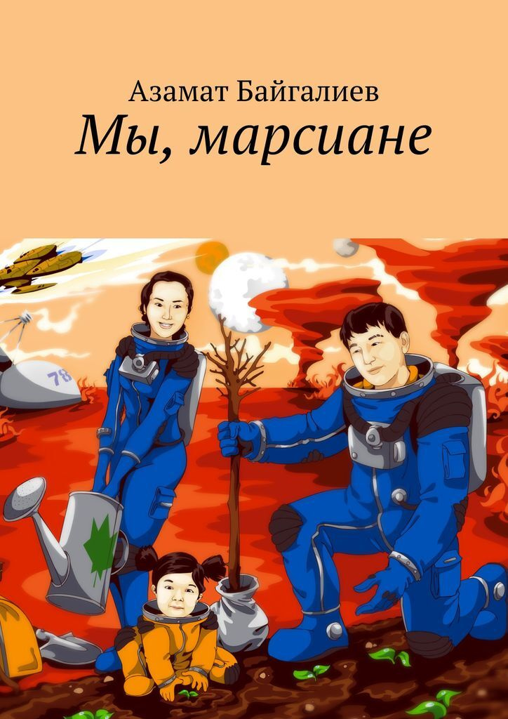 Мы, марсиане #1
