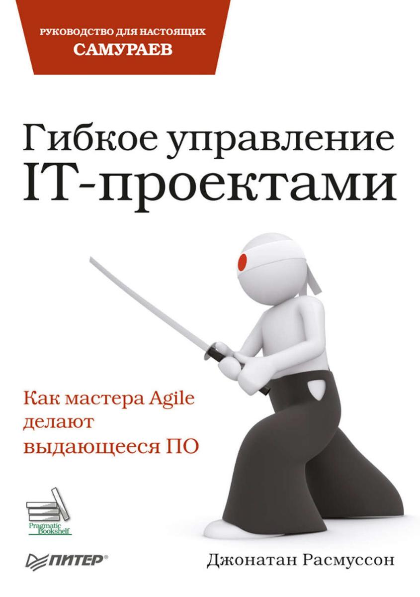 Гибкое управление IT-проектами. Руководство для настоящих самураев | Расмуссон Джонатан  #1