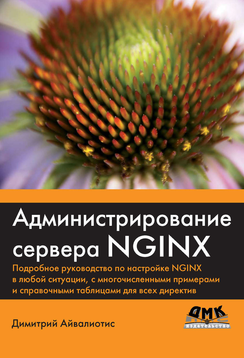 Администрирование сервера NGINX   Айвалиотис Димитрий #1
