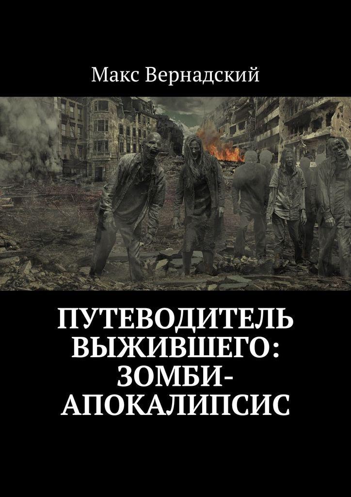 Путеводитель выжившего: зомби-апокалипсис #1