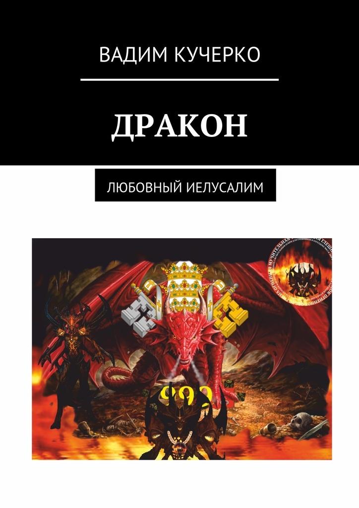 Дракон #1