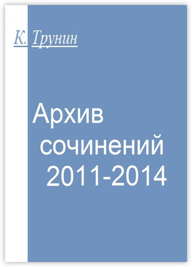 Архив сочинений 2011-2014 #1