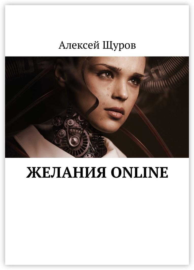 Желания online #1
