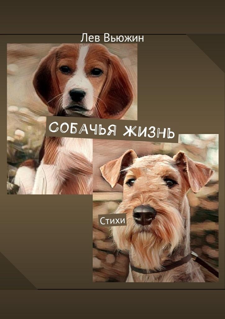 Собачья жизнь #1