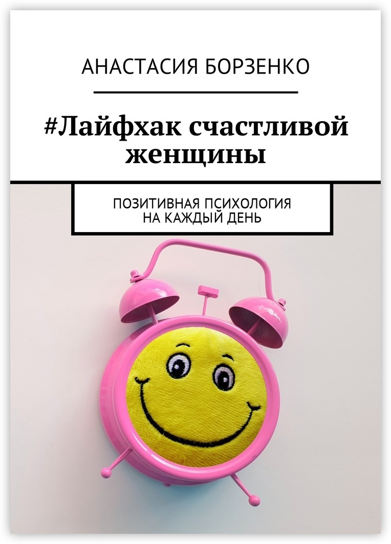 Лайфхак счастливой женщины #1