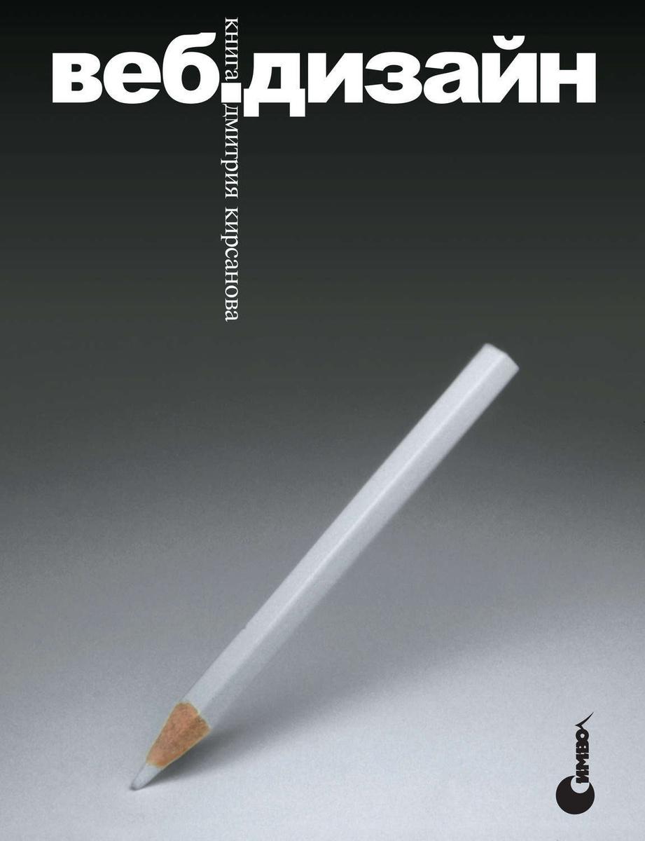 Веб-дизайн: книга Дмитрия Кирсанова | Кирсанов Дмитрий #1