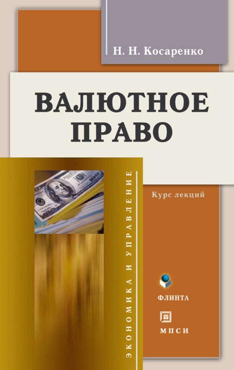 Валютное право. Курс лекций | Косаренко Николай Николаевич  #1