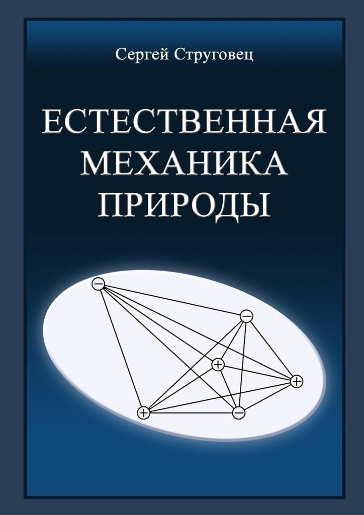 Естественная механика природы #1