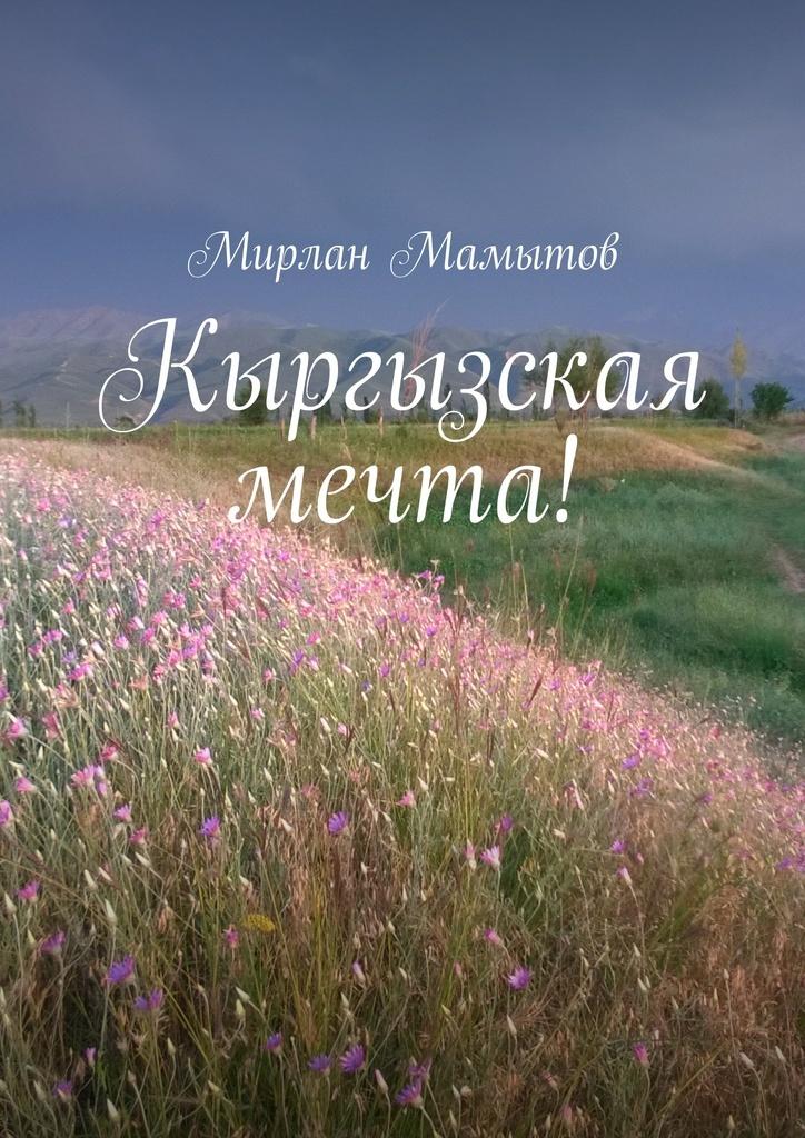 Кыргызская мечта #1