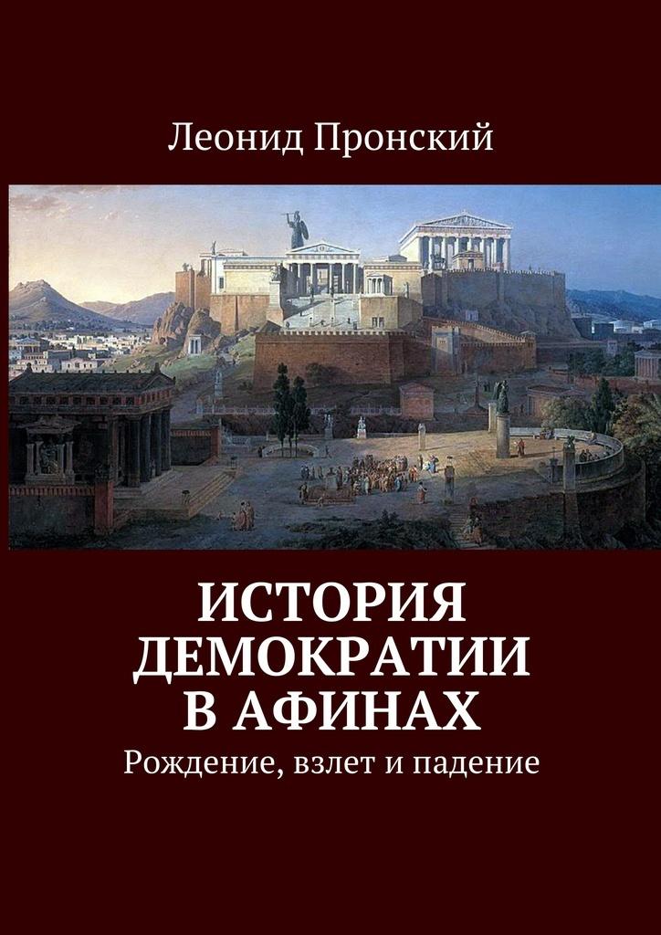 История демократии в Афинах #1