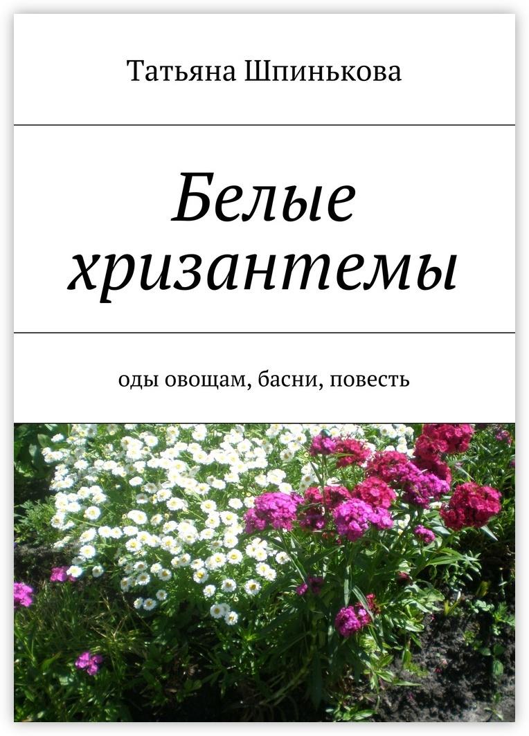 Белые хризантемы #1