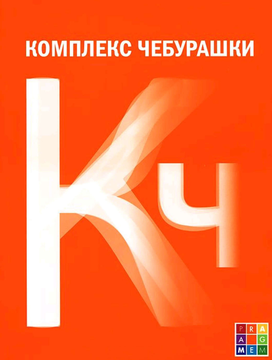 Комплекс Чебурашки, или Общество послушания | Адоньева Светлана Борисовна, Веселова Инна  #1
