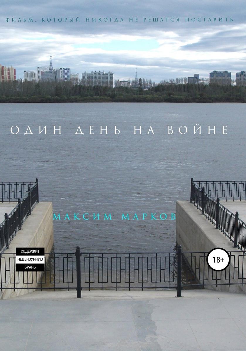 Один день на войне   Марков Максим #1