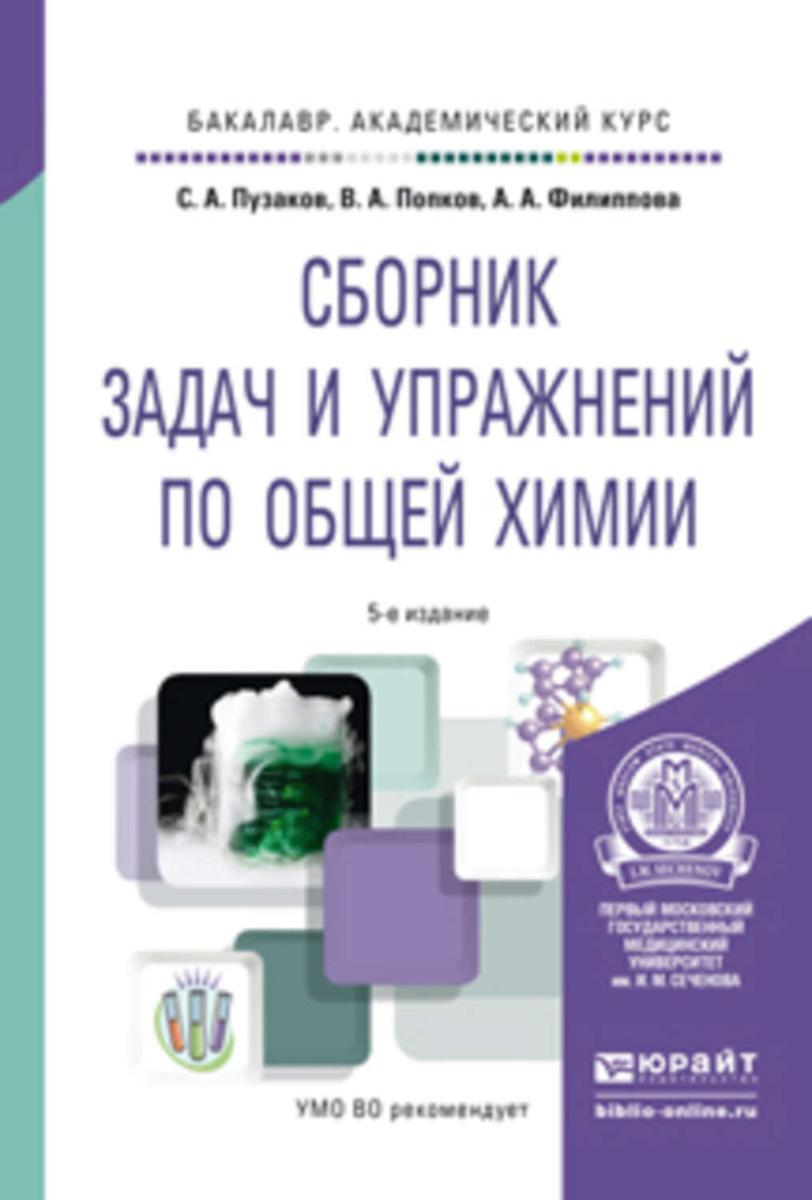 Сборник задач и упражнений по общей химии 5-е изд., пер. и доп. Учебное пособие для академического бакалавриата #1