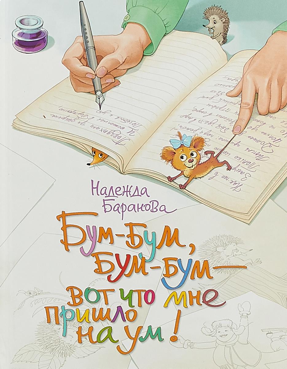 Бум-бум, бум-бум - вот что мне пришло на ум! Стихи для детей  #1