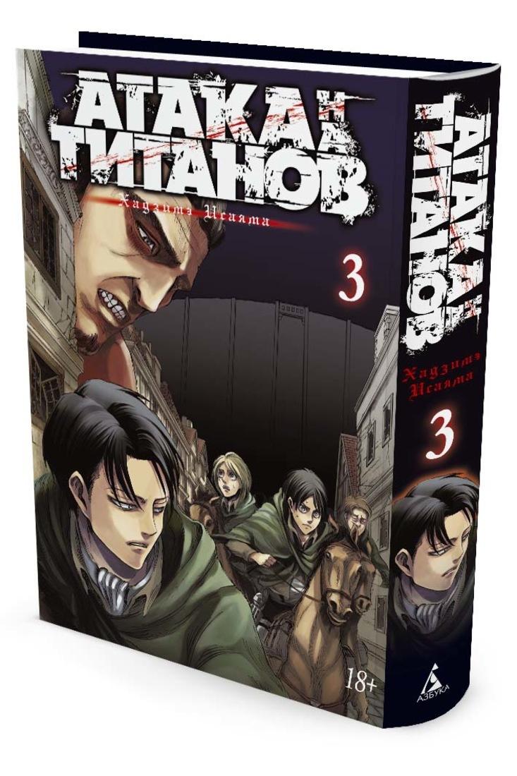 Атака на титанов. Книга 3   Исаяма Хадзимэ #1