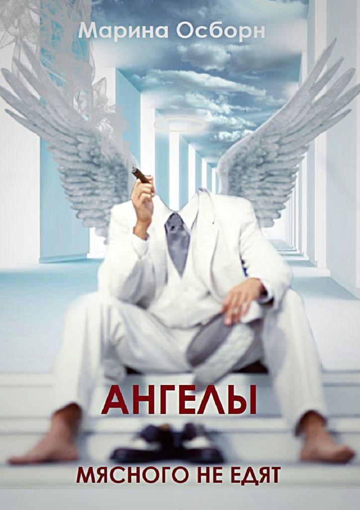 Ангелы мясного не едят #1