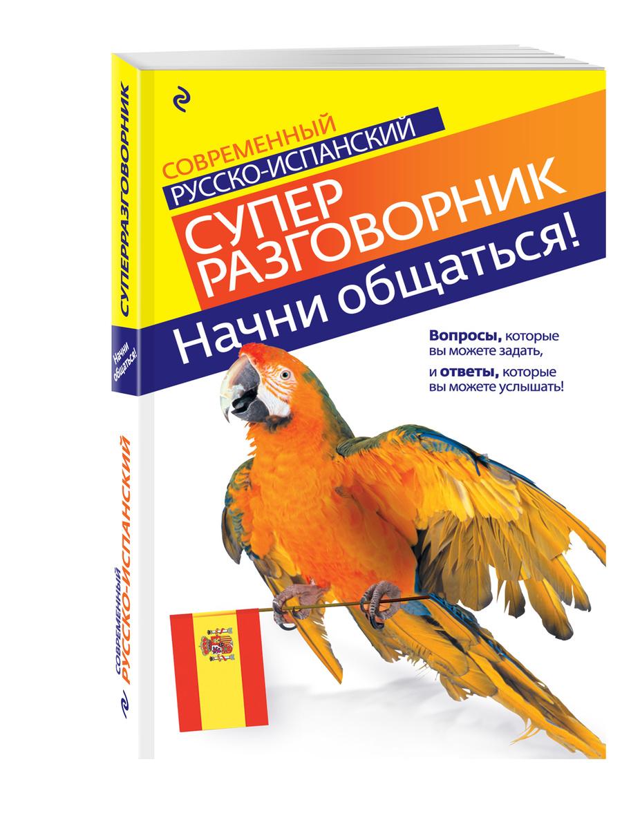 (2019)Начни общаться! Современный русско-испанский суперразговорник | Прус Наталья Алексеевна  #1