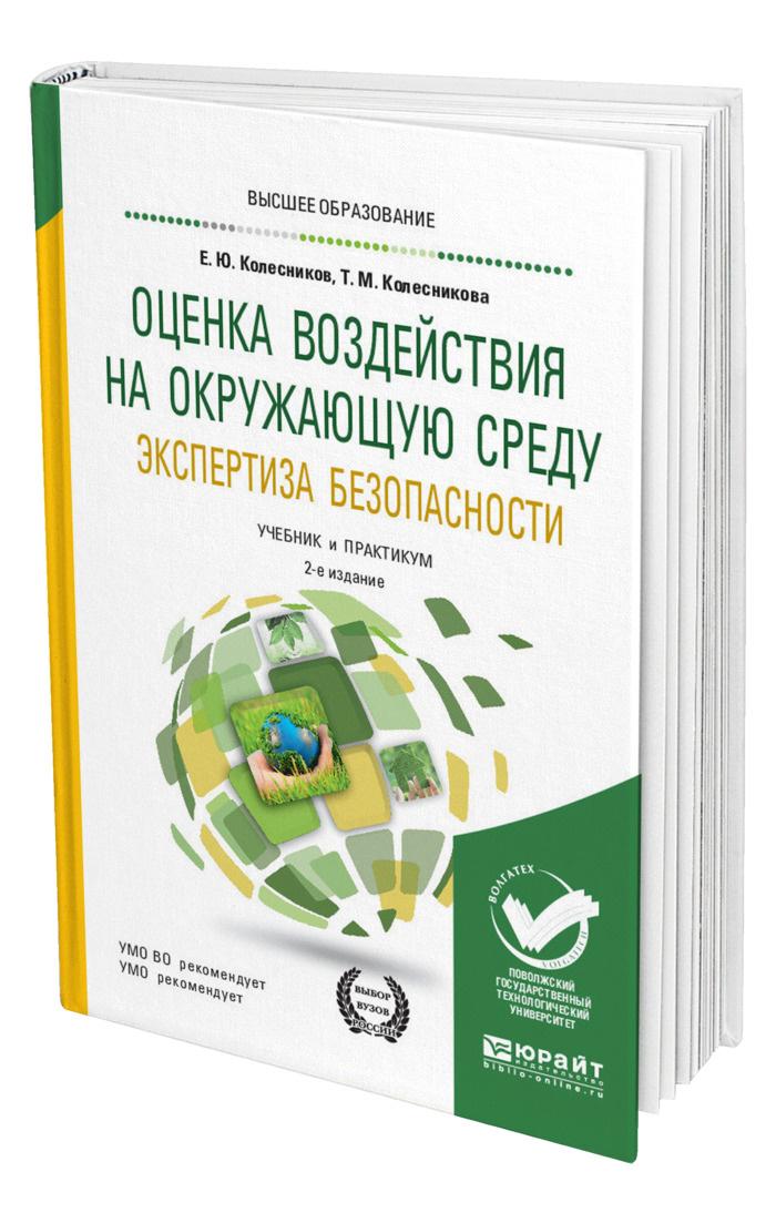 Оценка воздействия на окружающую среду. Экспертиза безопасности  #1