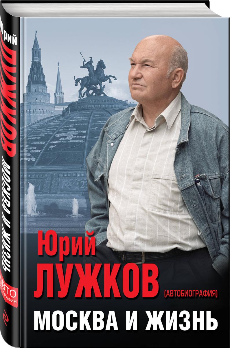 Москва и жизнь | Лужков Юрий #1