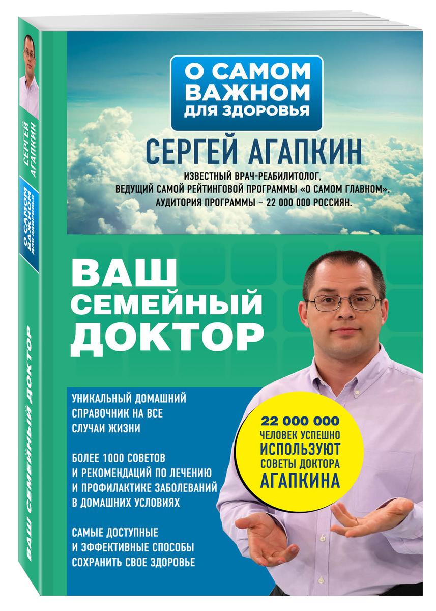 Ваш семейный доктор | Агапкин Сергей Николаевич #1