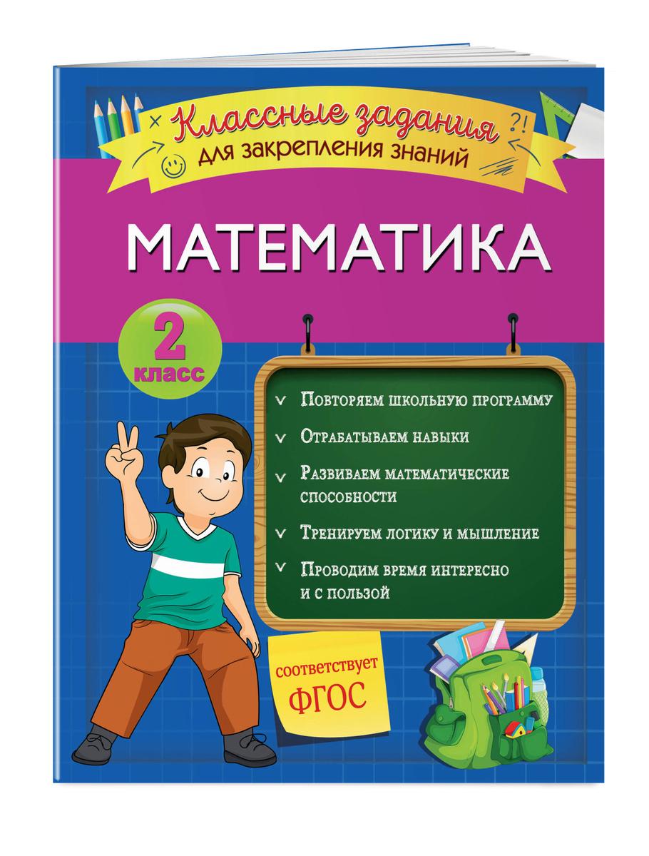 Математика. Классные задания для закрепления знаний. 2 класс | Исаева Ирина Викторовна  #1
