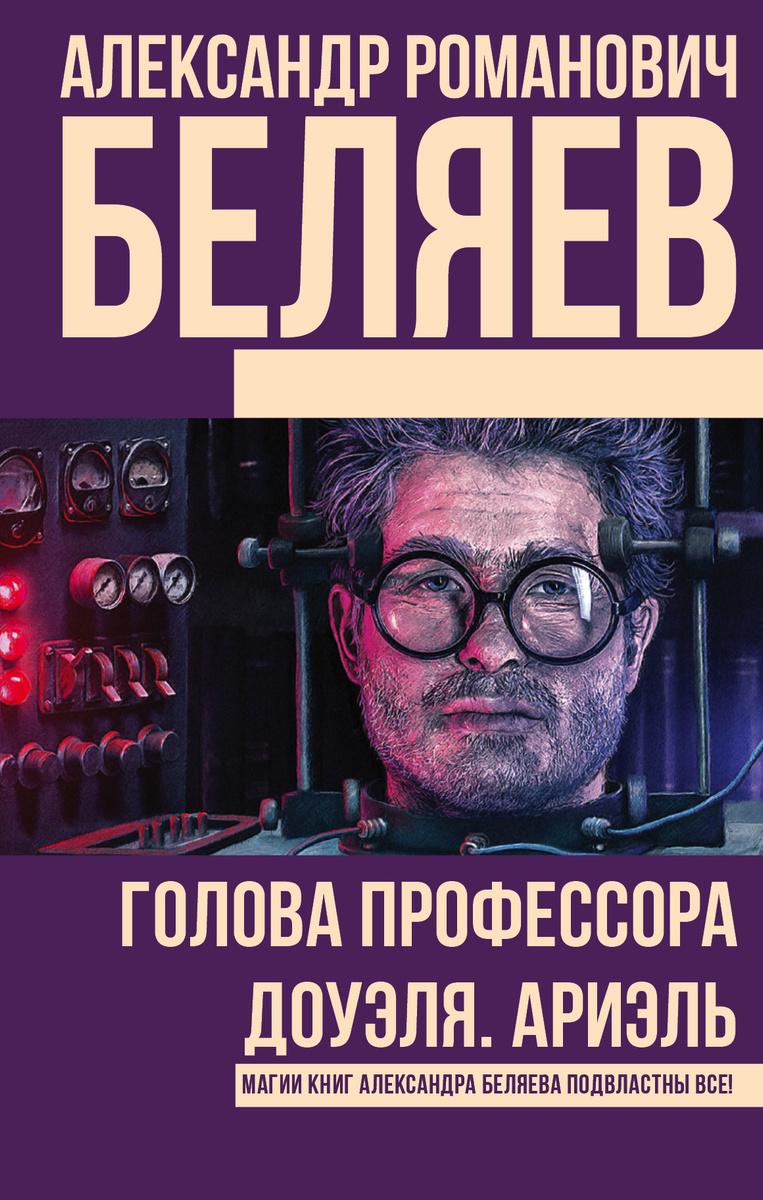 Голова профессора Доуэля. Ариэль | Беляев Александр Романович  #1